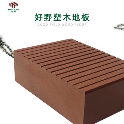 好野户外实心塑木地板 150x50Bmm生态木木塑地板 wpc复合塑木地板