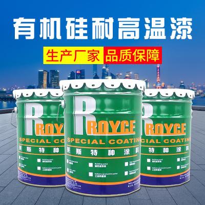 耐高温厂家200-800度 有机硅耐高温漆 颜色可调高温漆