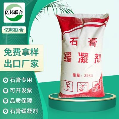 厂家石膏缓凝剂 高效石膏缓凝剂 蛋白类石膏缓凝剂