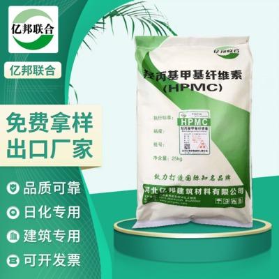出口品牌羟丙基甲基纤维素腻子粉砂浆用纯货羟丙基甲基纤维素HPMC