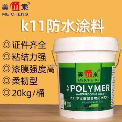 美乘通用js防水材料卫生间柔韧聚型k11防水涂料外墙水泥基聚合物