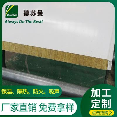 厂家直销复合板材岩棉板 岩棉彩钢板 A级防火岩棉 净化车间隔墙板