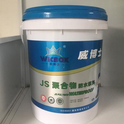 JS防水浆料 js聚合物防水涂料 卫生间防水涂料