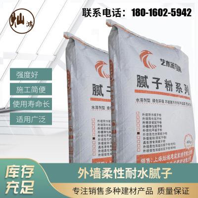 厂家直销外墙柔性抗裂腻子粉墙面弹性耐水腻子底层找平腻子粉批发