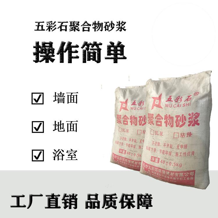 五彩石厂家直销 聚合物砂浆 打底 找平专用 湖南长沙 40KG