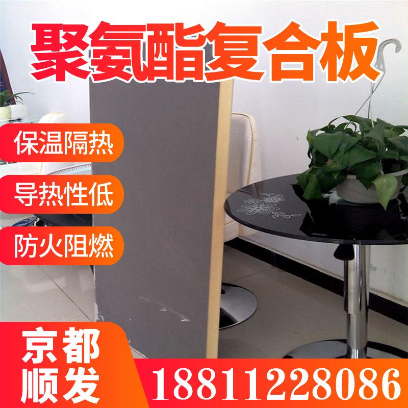 供应 供应 聚氨酯装饰保温板 聚氨酯防火保温板 北京聚氨酯保温板