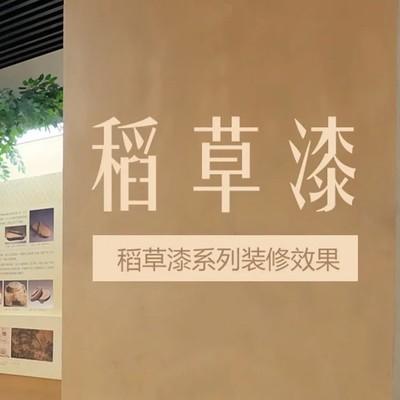 稻草漆 硅藻壁材 工装爆款 专属定制特价专供支持美丽乡村建设