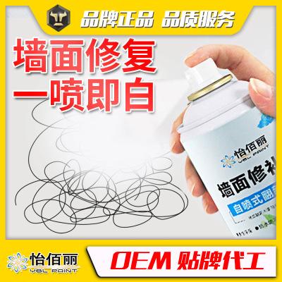 怡佰丽墙面喷漆墙面修复环保水性漆涂鸦污渍遮盖翻新漆自喷乳胶漆