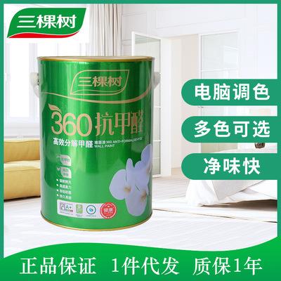 正品 三棵树净味360抗甲醛墙面漆 白色高档内墙乳胶漆涂料 包邮