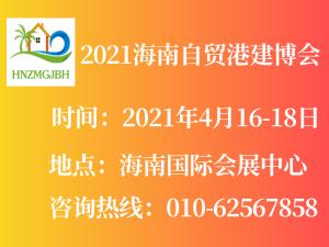 2021海南自贸港建设及绿色建筑建材产业博览会