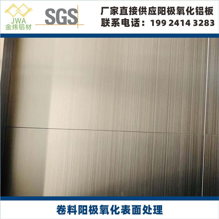 铝卷料阳极氧化表面处理,室内装饰阳极氧化铝板,铝幕墙材料