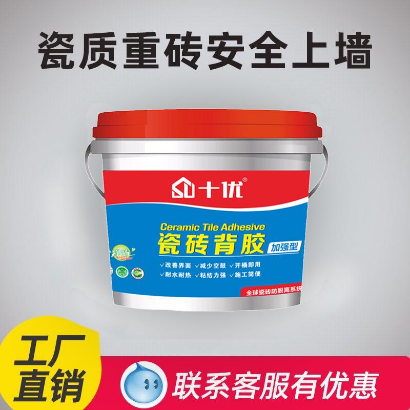 强力瓷砖背胶乳液 玻化砖背胶 瓷砖胶 贴牌瓷砖背涂胶 界面剂 5KG