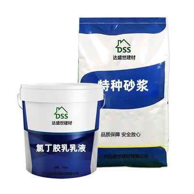 双组分氯丁胶乳防水防腐砂浆 防水耐腐蚀 阳离子氯丁胶乳乳液