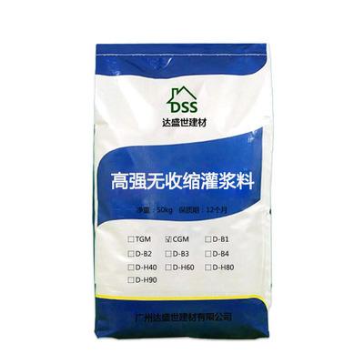 广州高强无收缩灌浆料 CGM灌浆料 工程加固 设备二次灌浆 灌浆料