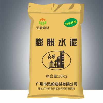 膨胀水泥低价出售 膨胀水泥 微膨胀水泥 质量保证 厂家直销