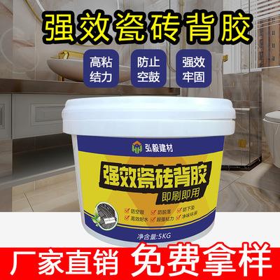 厂家直销环保瓷砖背胶玻化瓷砖背胶强效瓷砖背胶液体瓷砖胶 5kg装
