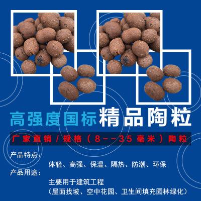 广东厂家建筑陶粒吸水陶粒园林绿化陶粒轻质陶粒全国配送