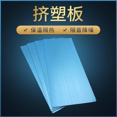 地暖挤塑板 b1级阻燃隔热挤塑泡沫板 xps保温外墙屋面挤塑板