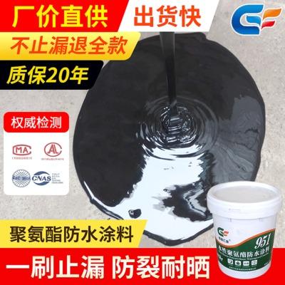 水性聚氨酯防水涂料单组分聚氨酯防水涂料屋顶外墙卫生间补漏涂料