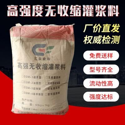 批发水泥灌浆料CGM-1通用型高强无收缩灌浆料无收缩微膨胀灌浆料