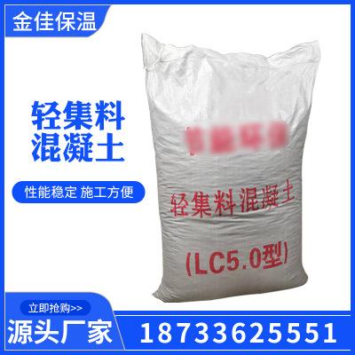 厂家批发LC7.5型轻集料混凝土 干拌复合防火轻质混凝土泡沫混凝土