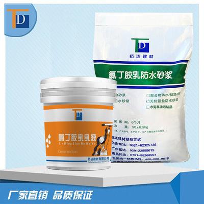 氯丁胶乳砂浆 双组分氯丁胶乳砂浆 氯丁胶乳防水砂浆