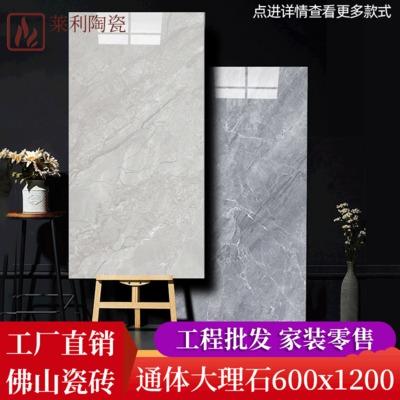 佛山厂家直销通体大理石瓷砖客厅地板砖釉面砖地砖墙面砖600*1200