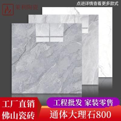 佛山厂家直销通体大理石瓷砖800*800 防滑耐磨地砖现代简约地板砖