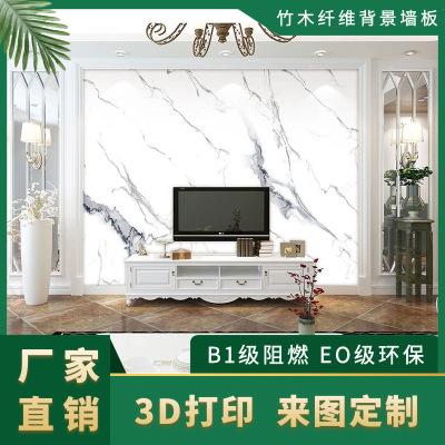 竹木纤维集成墙板客厅电视背景墙3d大理石新中式壁画北欧轻奢定制