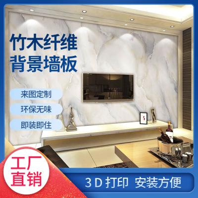3D客厅背景墙竹木纤维集成墙板仿大理石纹北欧电视墙立体中式壁画