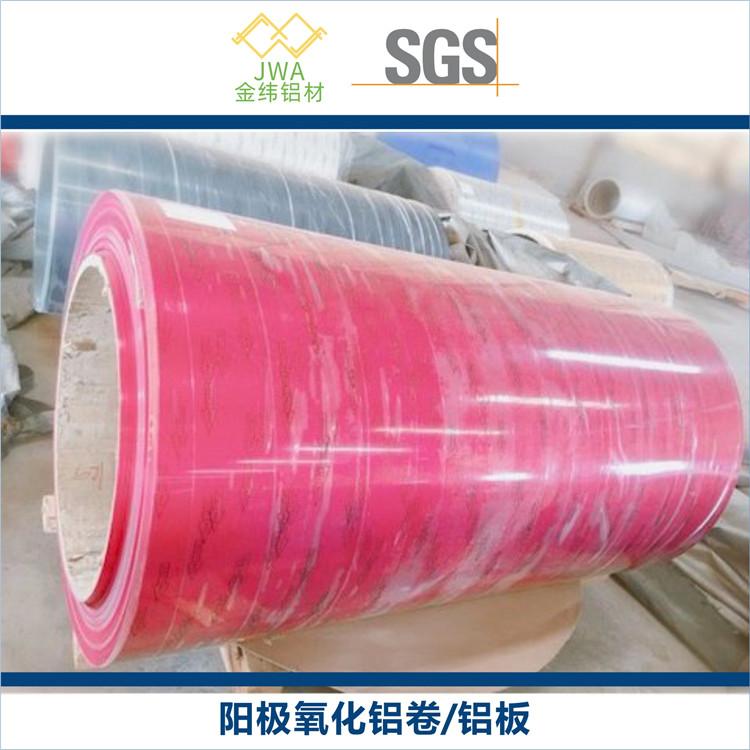 广东阳极氧化表面处理代加工,室内墙面装饰阳极氧化铝卷铝板