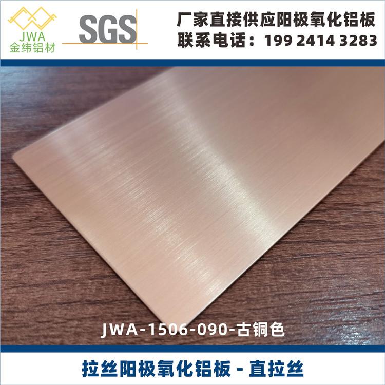 广东工厂铝卷连续阳极氧化加工价格,阳极氧化铝板铝天花材料