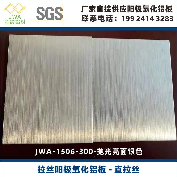 5052铝板阳极氧化,广东工厂氧化铝卷加工,幕墙阳极氧化铝板
