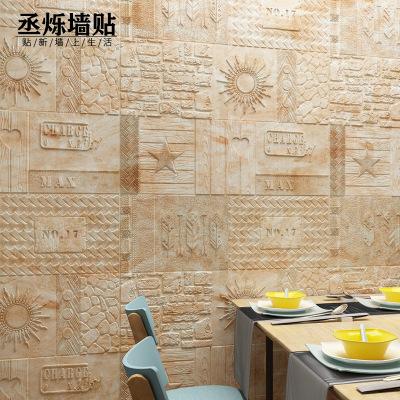 3D立体墙贴自粘墙壁纸创意个性墙面翻新卧室温贴纸防水防撞馨装饰