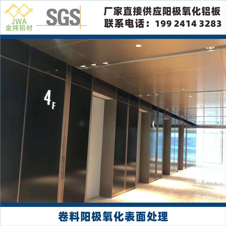 广东连续阳极氧化铝卷表面处理加工,阳极氧化铝单板建筑装饰材料
