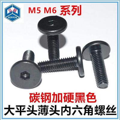 M5*7*8*19大平头内六角螺丝M6*9薄头扁平头机牙加硬黑色低头短头