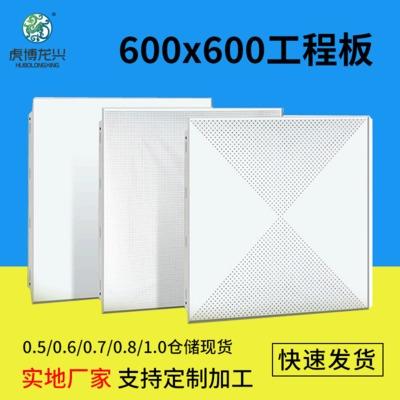 厂家直销600*600铝扣板 吊顶天花材料工程板 办公室 集成吊顶铝板
