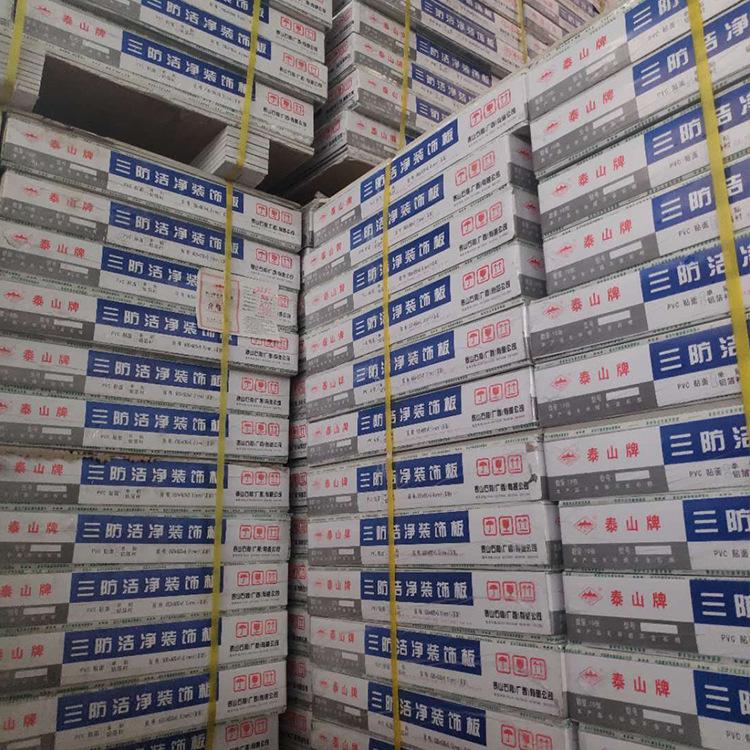 厂家直销 吊顶材料 泰山牌PVC洁净三防板石膏板