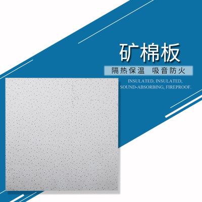 14厘矿棉板 吊顶吸音矿棉板 批发暗插矿棉板600*600 矿棉板定制