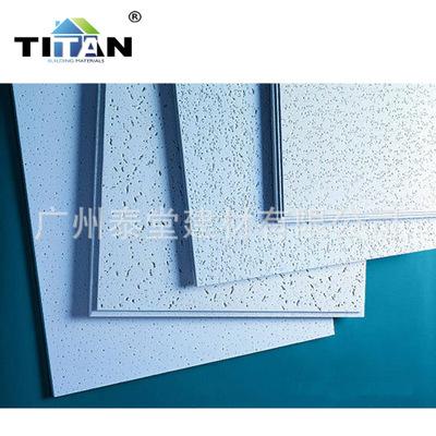 环保吸音矿棉板 矿棉天花板 603*603mm Mineral Fiber Ceiling
