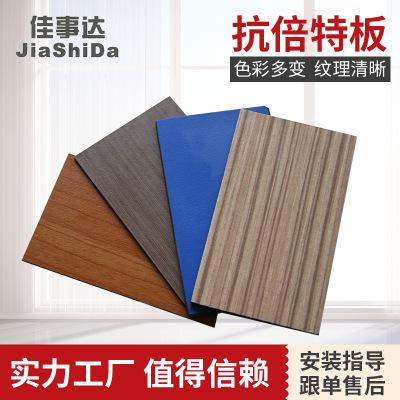 纯色抗倍特板木纹色康贝特板 接受定制酚醛树脂板HPL板