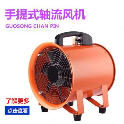 手提式轴流风机移动便携式排气扇220V防尘通风机工业送风机排风扇