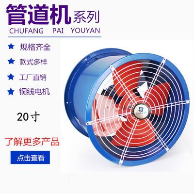 风机大功率抽风机20寸5G5号圆筒壁式管道型轴流风机工业排风扇批