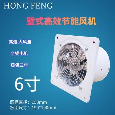 壁式排气扇40W小型厨房卫生间6寸静音油烟窗式换气扇抽风机150mm