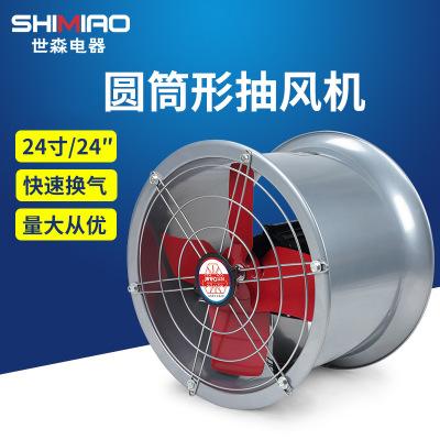 工业圆筒形强力轴流抽风机24寸 车间仓库大功率换气扇 静音通风机