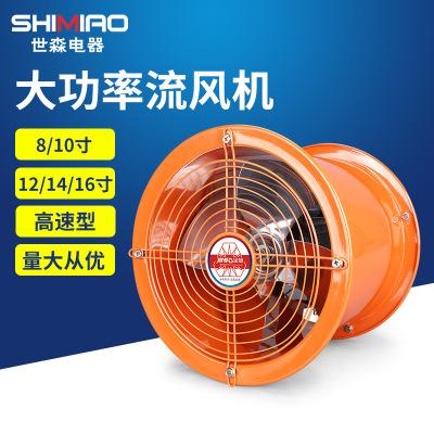 高速圆筒形换风机8.10.12.14.16寸 工厂车间仓库排气扇轴流风机