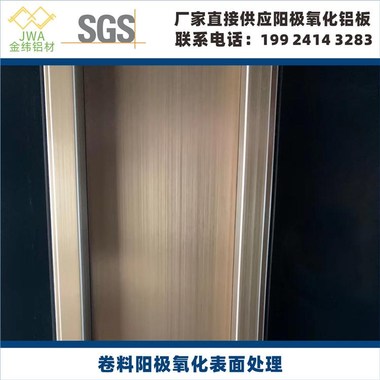 阳极氧化铝板怎么计算价格?广东阳极氧化表面处理加工工厂