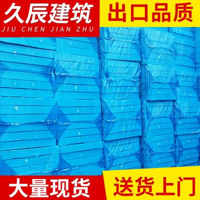 南通外墙挤塑板 高密度挤塑板 阻燃冷库挤塑板 国标挤塑板