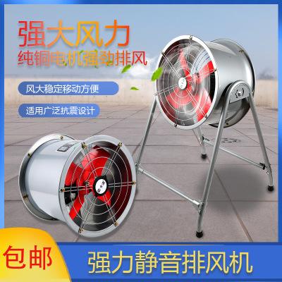工业级强力管道抽风岗位式轴流风机排气扇大功率可移动圆筒吹风扇