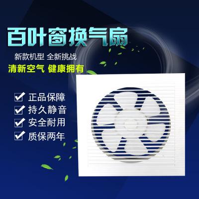 聚丙烯12寸55W 换气扇 顺德百叶窗换气扇 双项百叶排气扇